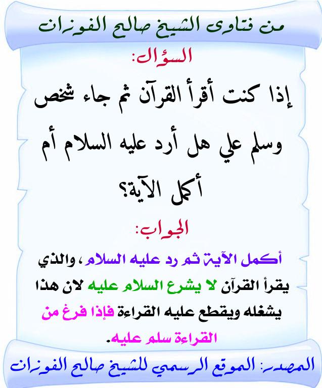 بطاقة حكم رد السلام عند قراءة القرآن