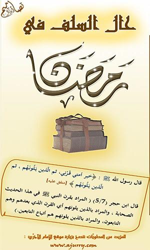 مطوية حال السلف في رمضان الشيخ مجموعة مشائخ وعلماء
