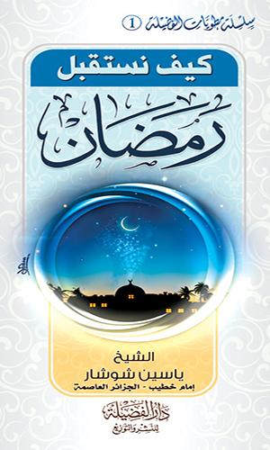 مطوية كيف نستقبل رمضان الشيخ ياسين شوشار