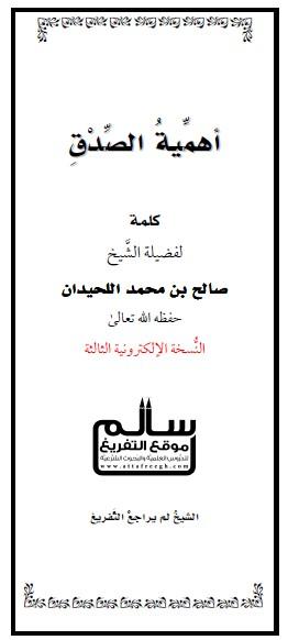 مطوية أهمية الصدق الشيخ صالح بن محمد اللحيدان